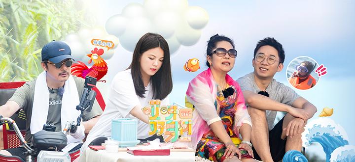 《哎呀好身材2》李湘王岳伦捉鸡变捉急!