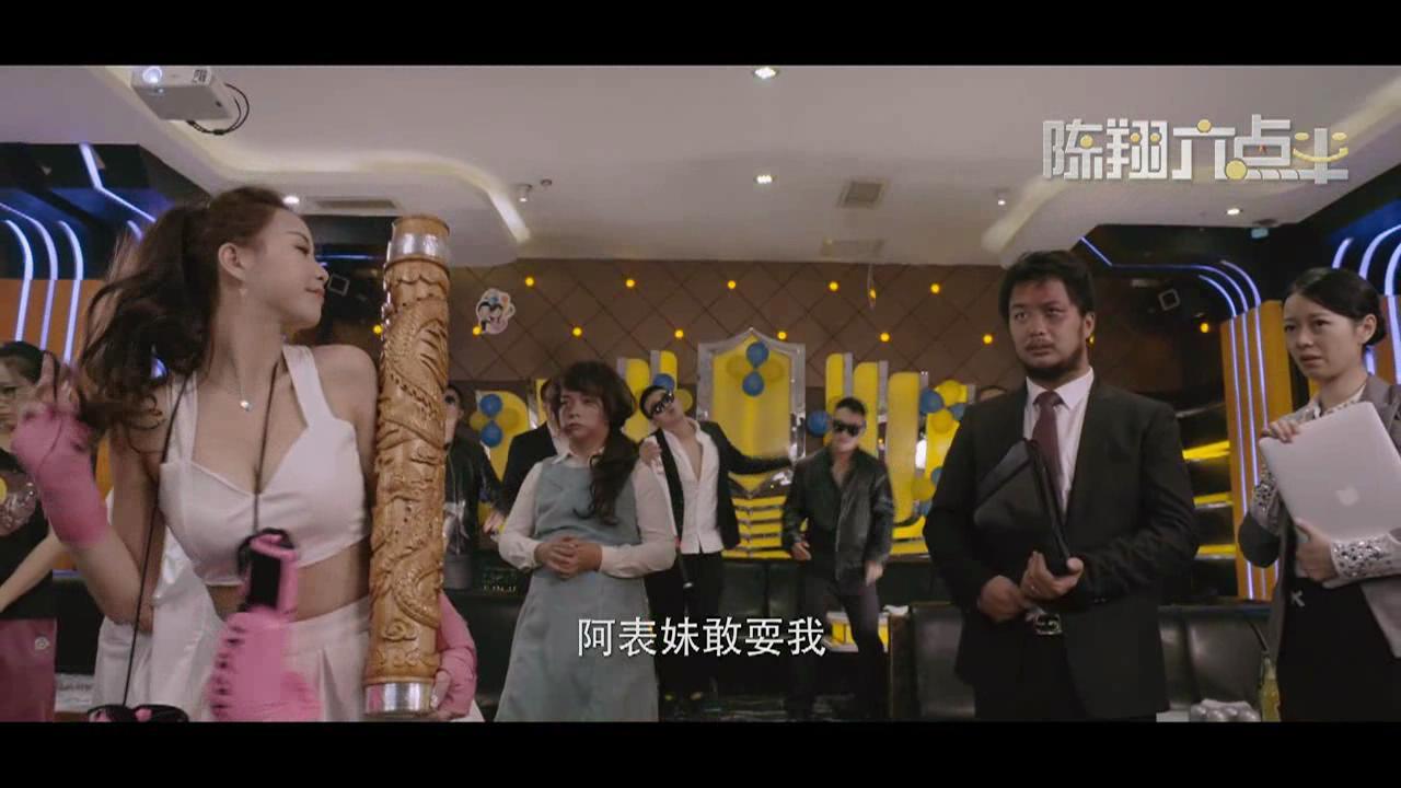 【陈翔六点半之废话少说】插曲《老表》MV
