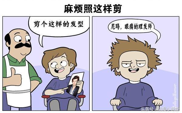 漫画:理发师永远听不懂,尼玛把我剪成了6岁
