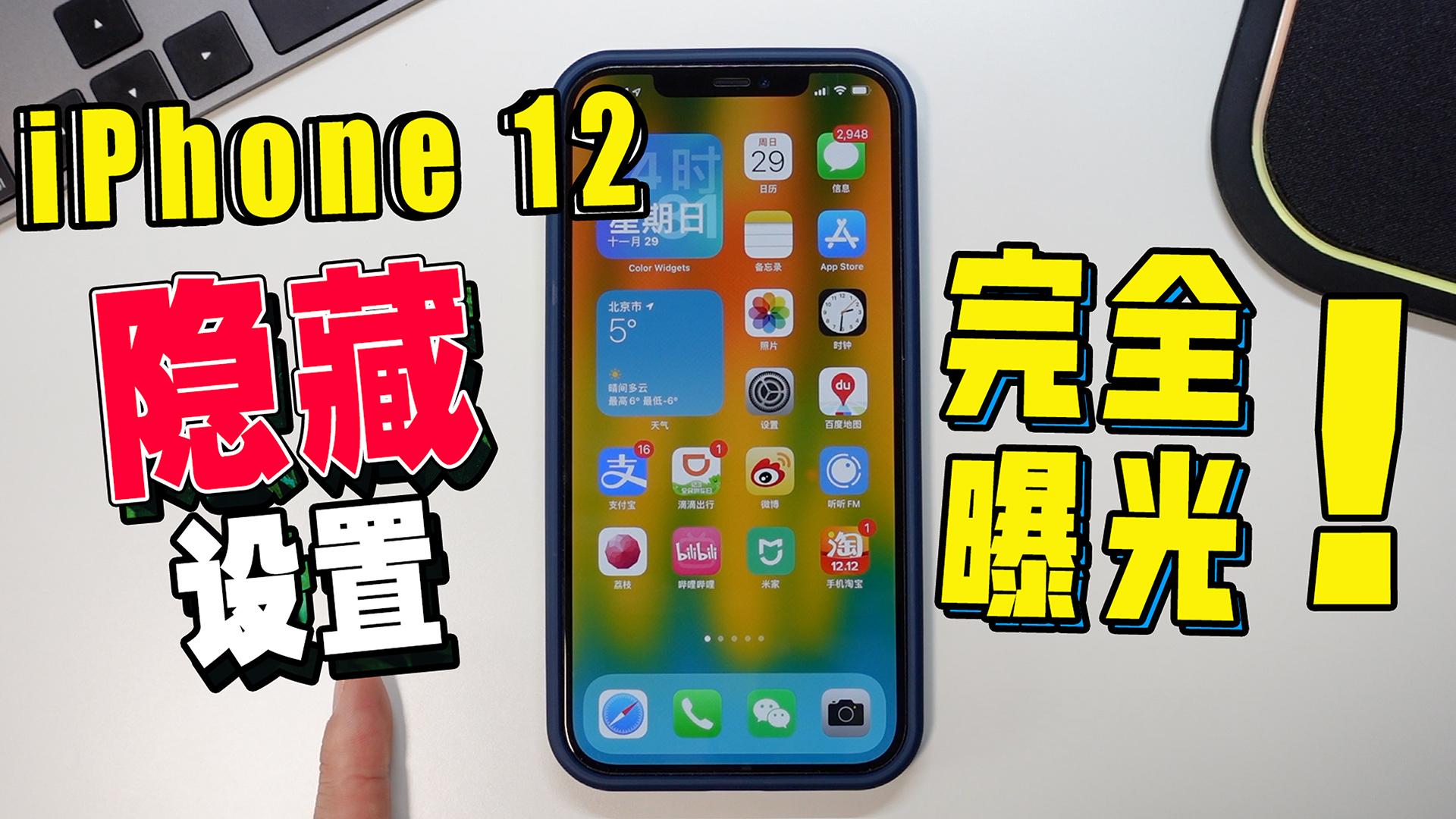六里屯 | iPhone12 手机隐藏功能大揭秘!实用又好玩!