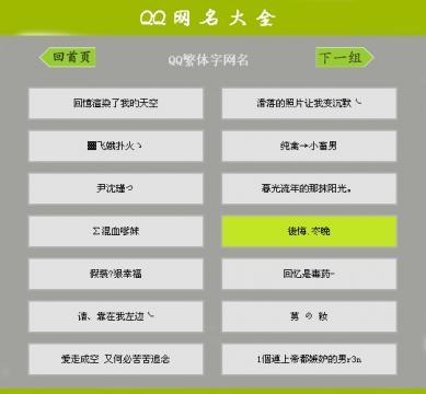 >qq繁体字网名