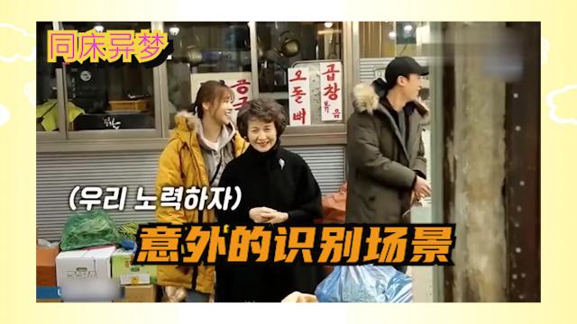 同床异梦:韩国女艺人买菜没被认出,主持:因为没化妆.