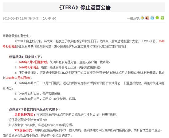 《TERA》宣布将于8月停服