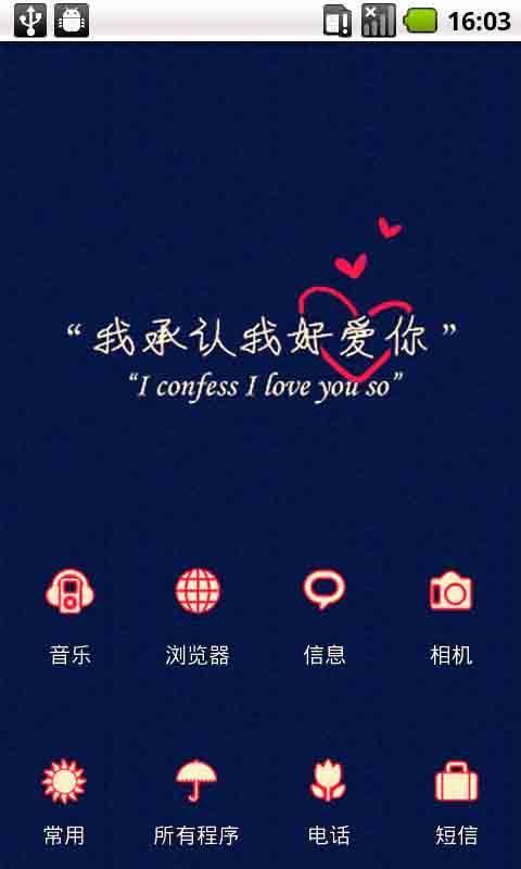 YOO主题-爱呢喃截图1