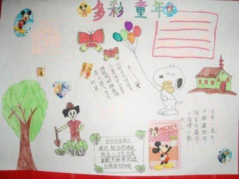 多彩的童年,手抄报怎么画 要图片图片