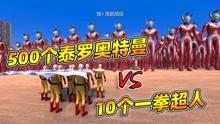 奥特曼模拟器:10个一拳超人,能打败500个泰罗奥特曼吗?