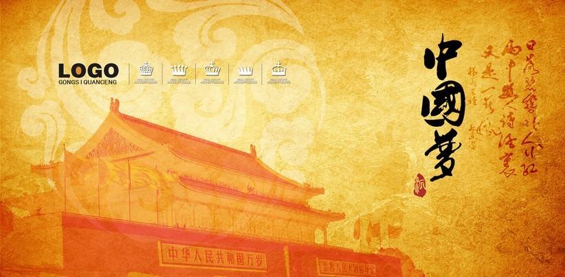 文化繁荣,社会和谐
