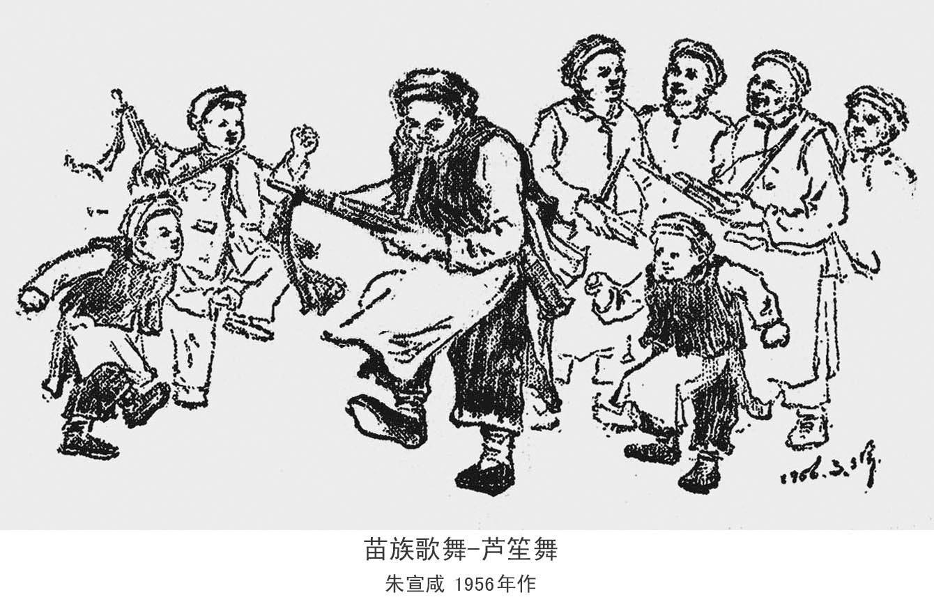 苗族歌舞-芦笙舞