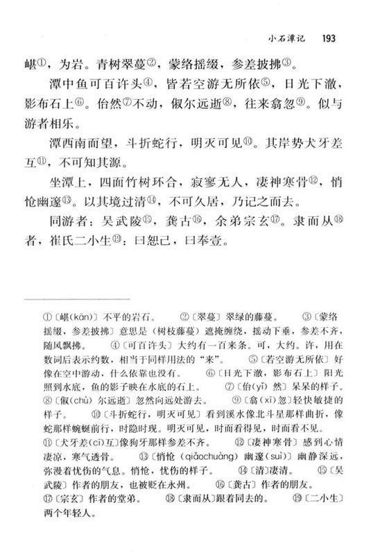 小石潭记翻译,最好是联合现在语文书上课下注