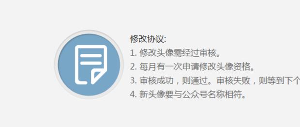 新注册的微信公众平台怎么改不了头像