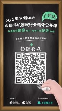 分享手游畅销、下载冲榜秘诀,360沙龙广州见