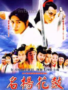 名扬花鼓(32集全)