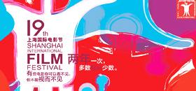第19屆上海國際電影節