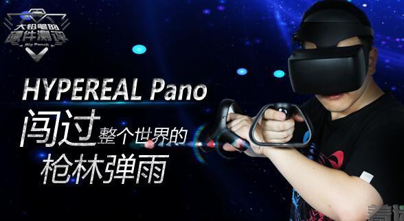 <b>国产VR新势力Hypereal Pano硬件评测:闯过世界的枪林弹雨</b>