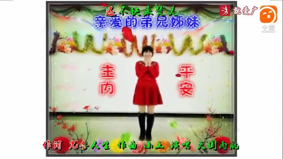 为主而活广场舞《还不快来赞美》四面舞蹈 原创视频-视频下载-就爱广场舞网