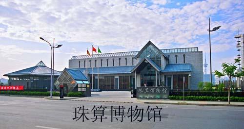 珠算博物馆