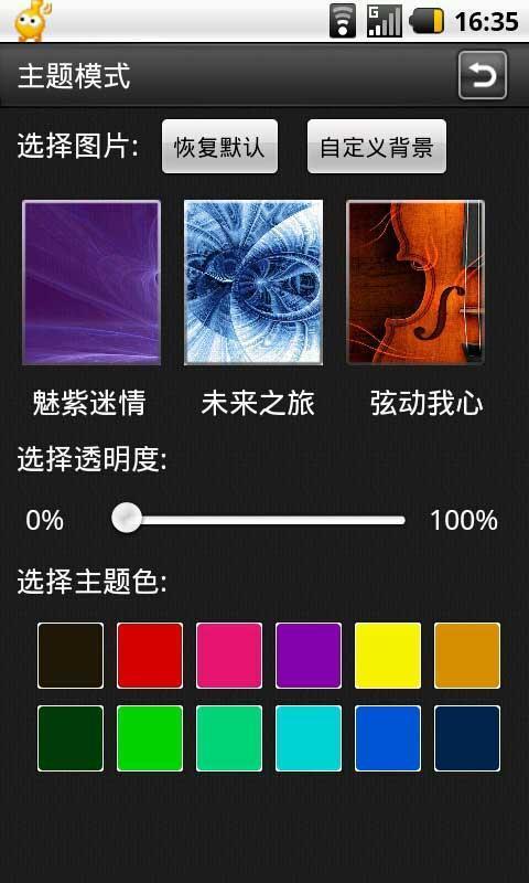 开心听音乐截图5