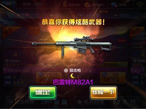 全民突击神狙巴雷特M82A1深度评测