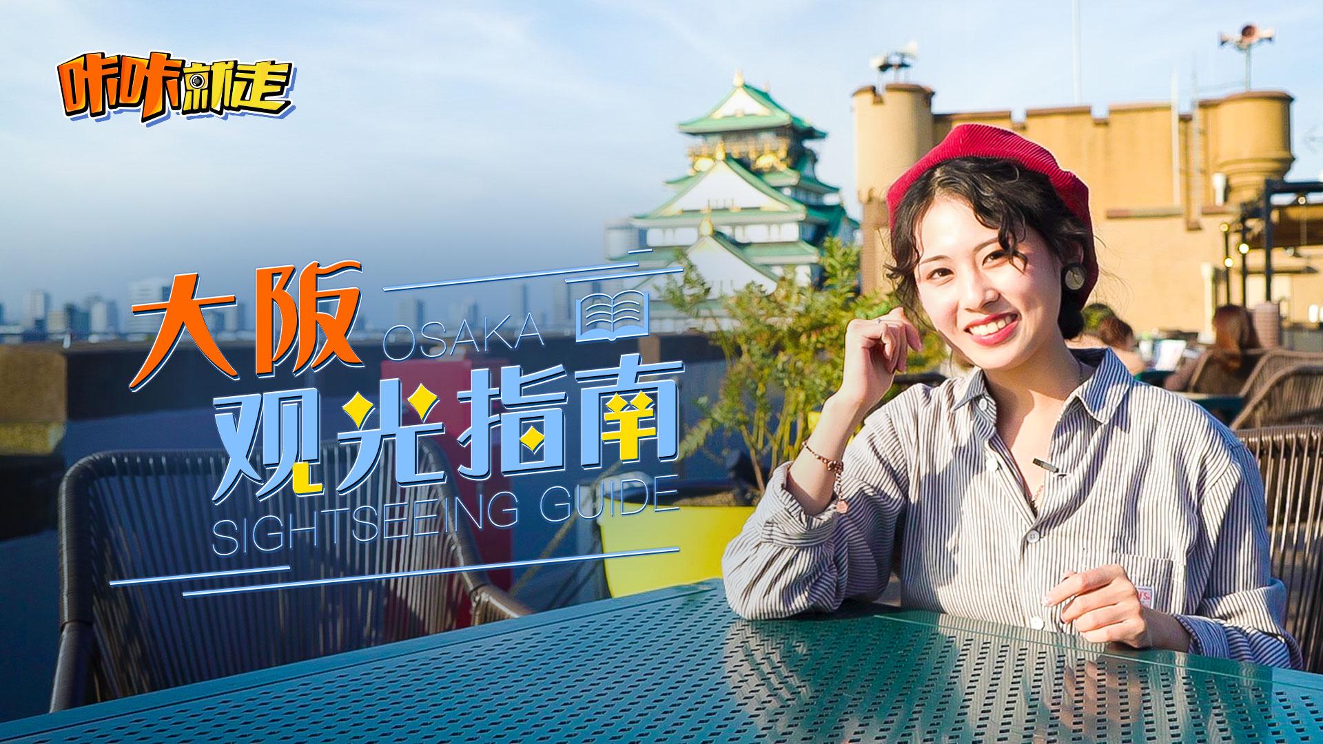 大阪观光指南!让你玩到嗨