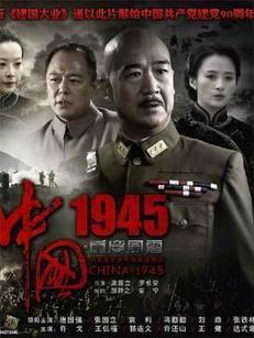 中国1945