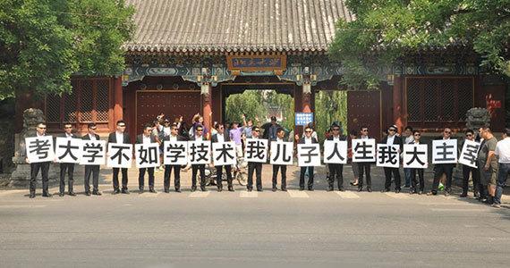男子率队在北大抗议高考