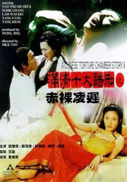 满清十大酷刑之赤裸凌迟 (1998)