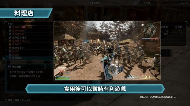 《真三国无双8》开放世界中文介绍 野外钓鱼家中宴客