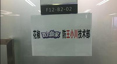 """搜狗王小川推出直播答题作弊神器?周鸿祎直言""""太流氓了"""""""