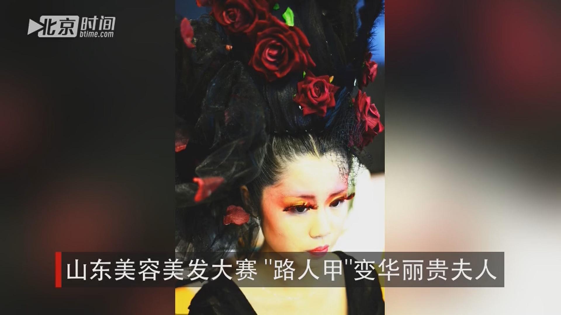"""山东美容美发大赛 """"路人甲""""变华丽贵夫人"""