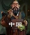 文明6中国.jpg