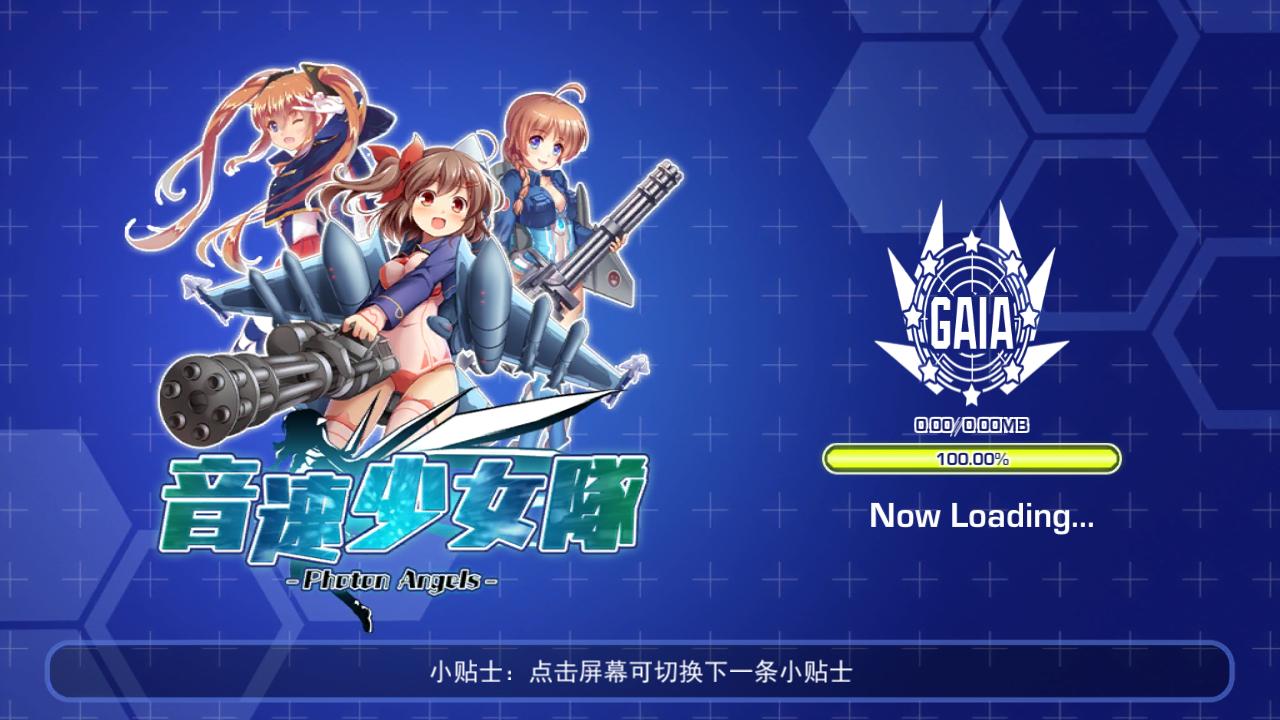 《音速少女队》 战姬空战,和少女一起打飞机
