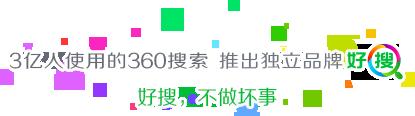 360搜索独立品牌,好搜