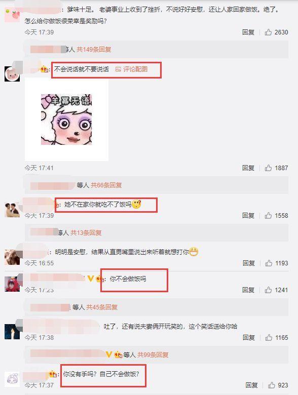 郭晓东让妻子回家做饭 惨遭网友怒喷:爹味通盘!