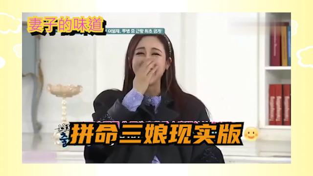 妻子的味道:韩国女星孩子都快生了还上节目.