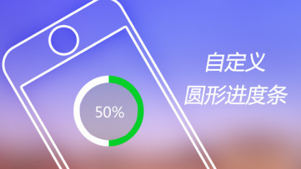 android自定义圆形进度条