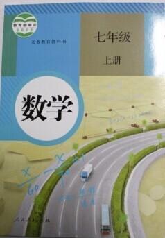 新人教版七年级上册 七年级上册地理图册 七年级上册信图片