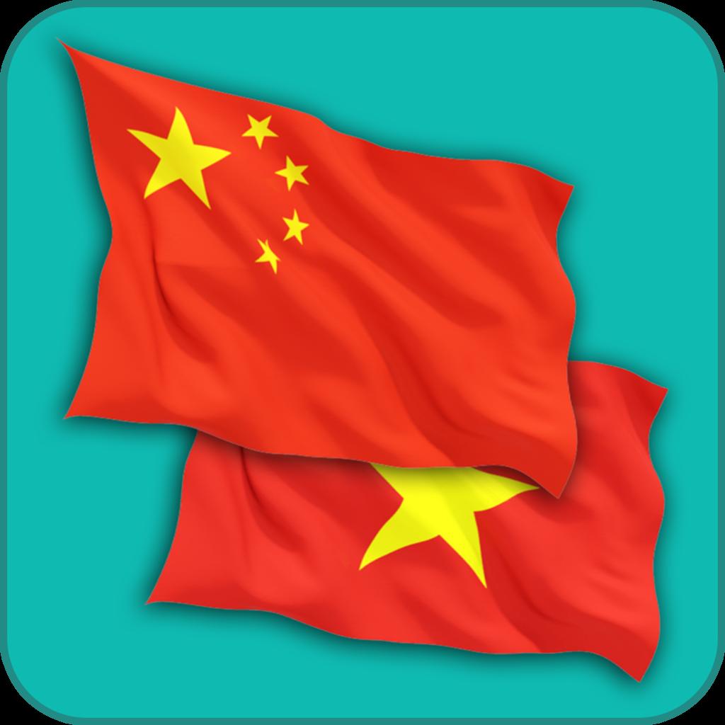越南语中文翻译