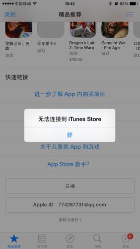 为什么用i6plus 在app查看id 力会出现无法连接