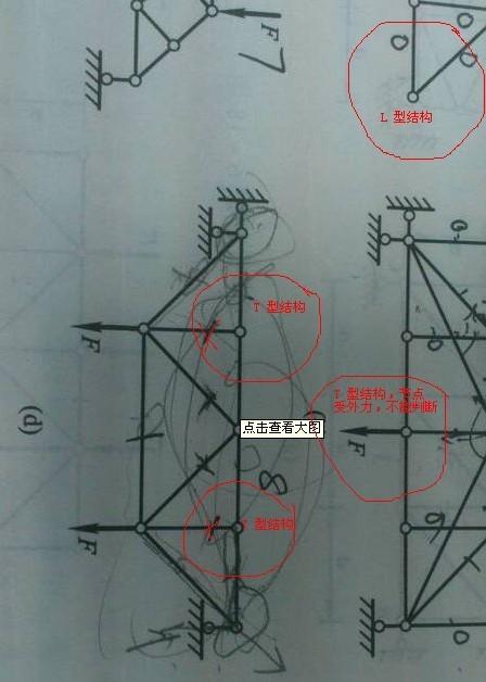 结构力学判断【相关词_结构力学弯矩图怎么判断哪侧受