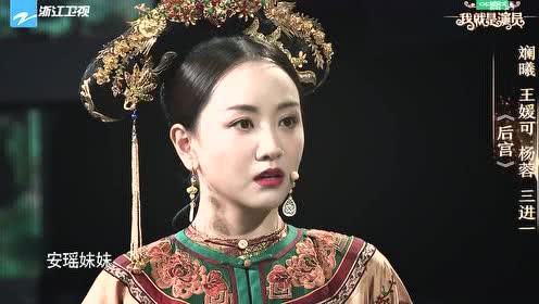 【《后宫》中】斓曦一碗安胎药陷害纯妃王媛可,张国立感叹:这就是宫斗!