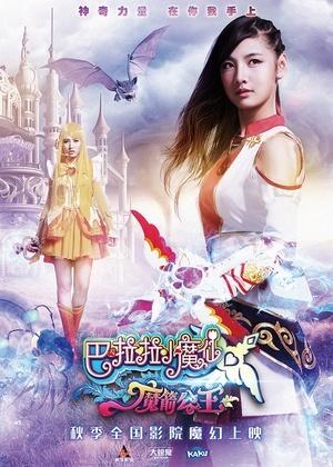 巴啦啦小魔仙之魔箭公主