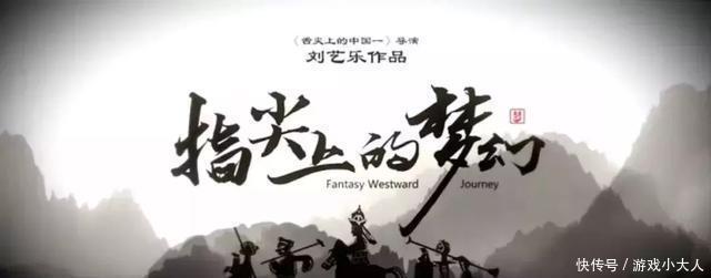 梦幻西游手游:东方美学传承,指尖上的梦幻第4集引发全民热潮