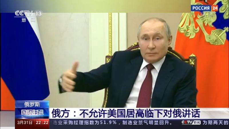 [国际时讯]俄罗斯 俄方:不允许美国居高临下对俄讲话