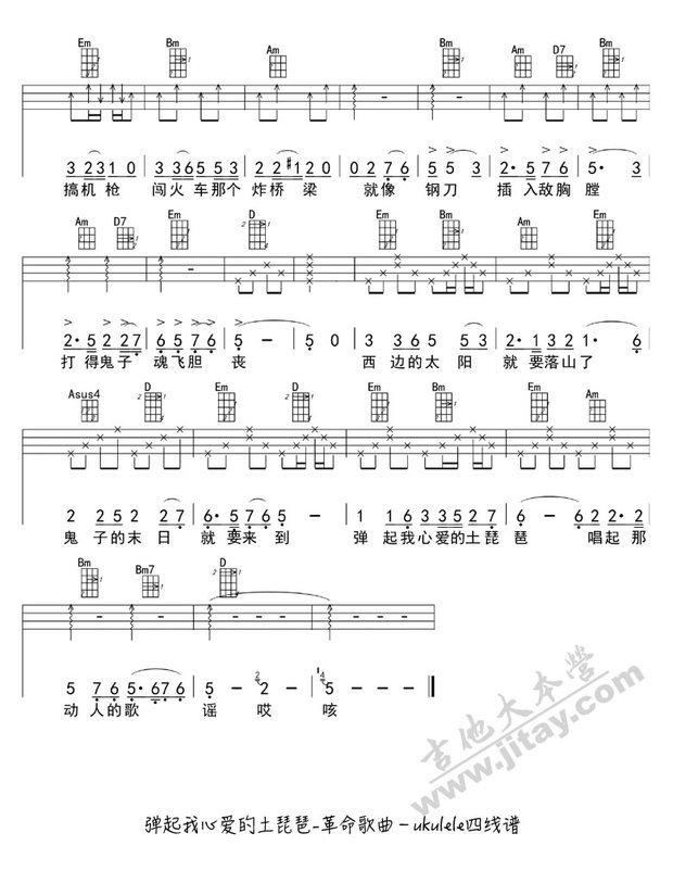 求《弹起我心爱的土琵琶 》和 《铁血丹心》吉他独奏谱子 有就是有 没