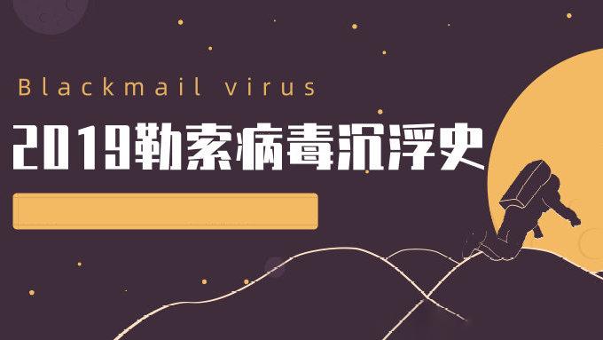 2019勒索病毒沉浮史