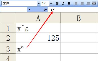x的a次方在excel表格里怎么表示?
