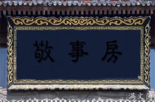 古代敬事房是做什么的?皇帝必备 -  - 真光 的博客