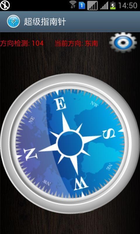 指南针下载_v3.8.15.4_安卓手机版apk-优亿市场