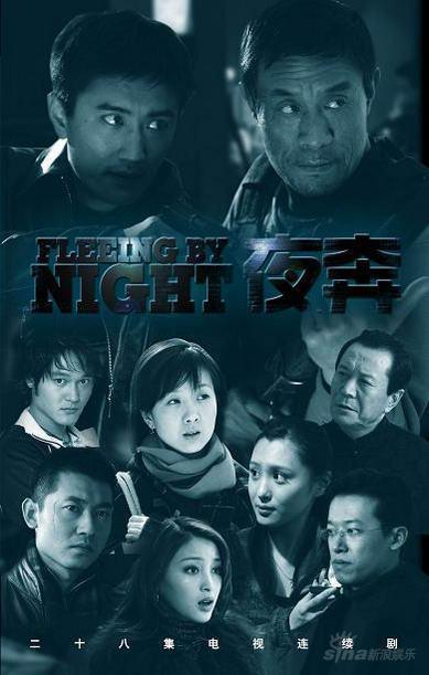 夜-电影《夜奔》主题曲