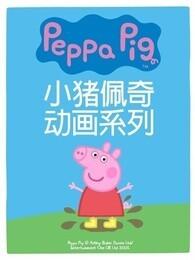粉红猪小妹(小猪佩奇)第二季